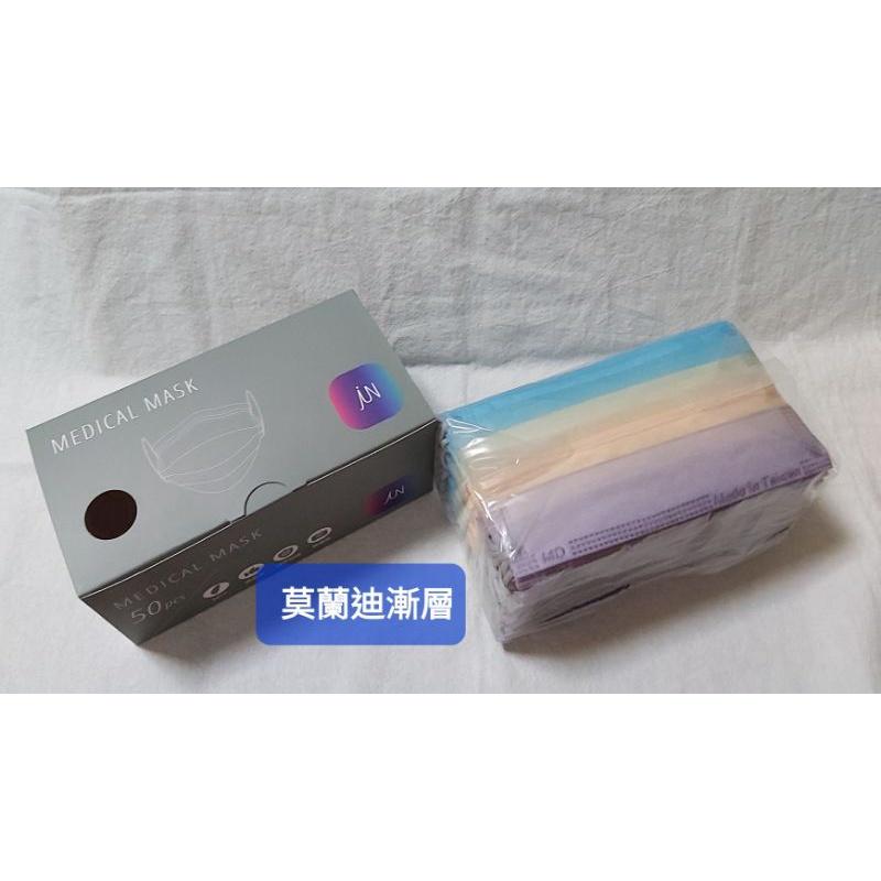 💞現貨💞郡昱醫療口罩,款式:莫蘭迪漸層/藍漸層,50入盒裝,MD雙鋼印,台灣製造。