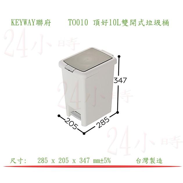 『24小時』KEYWAY聯府 TO010 頂好10L雙開式垃圾桶 垃圾分類桶 垃圾回收桶 辦公室用品