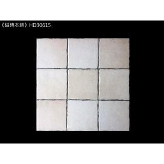 《磁磚本舖》HD30615 30*30CM 九宮格米色 止滑地磚 廁所 騎樓 地壁可用 復古磚