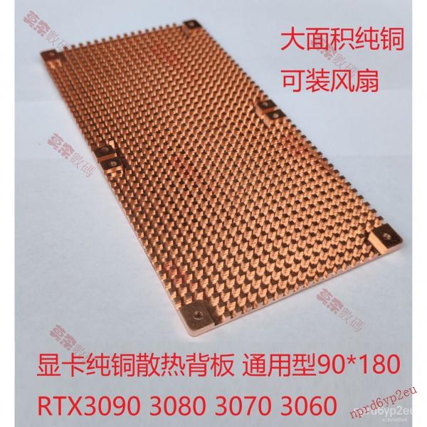 【熱銷出貨】RTX3090背板純銅散熱片 3060 3080顯卡散熱器輔助 顯存散熱 Ee20