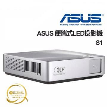 ASUS S1微型便攜式LED投影機
