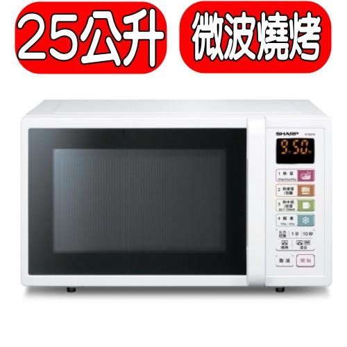 《可議價》SHARP夏普【R-T25JG(W)】25公升微電腦燒烤微波爐