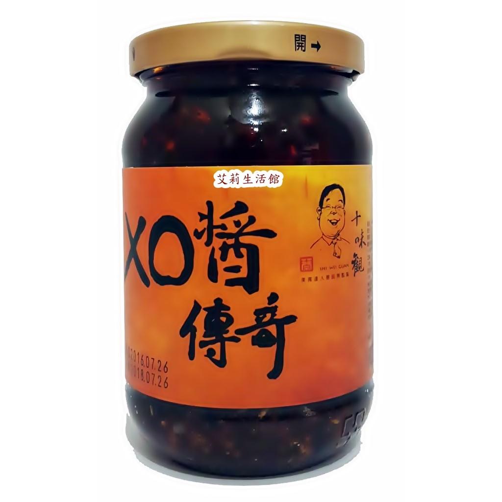 【艾莉生活館】COSTCO 十味觀XO醬(350g/罐)-無添加防腐劑《㊣可超取》