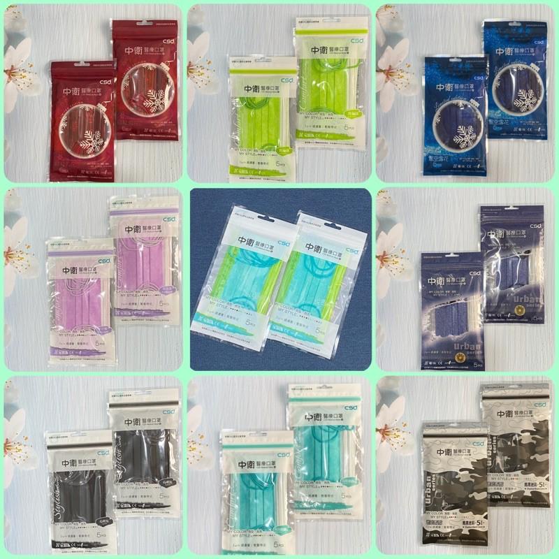 🏵 中衛 醫療口罩 袋裝販售🏵 🌈深丹寧+炫紫、月河藍+炫綠、青蘋綠、丹寧牛仔、酷黑迷彩、軍綠迷彩、夜幕灰、薰衣紫與裸澄
