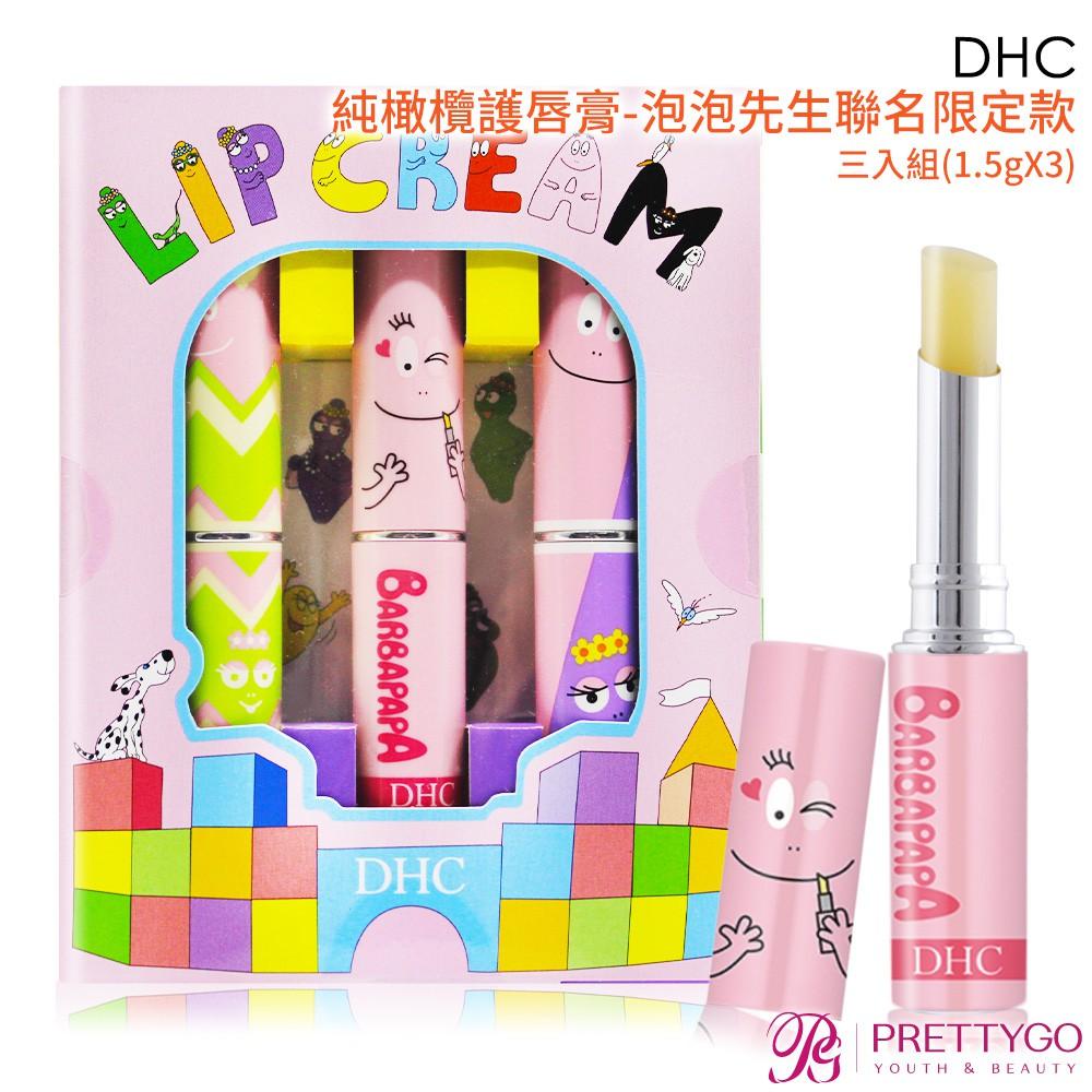 DHC 純橄欖護唇膏-Barbapapa 泡泡先生聯名限定款(1.5g)任選-綠色 / 粉紅色 / 紫色【美麗購】