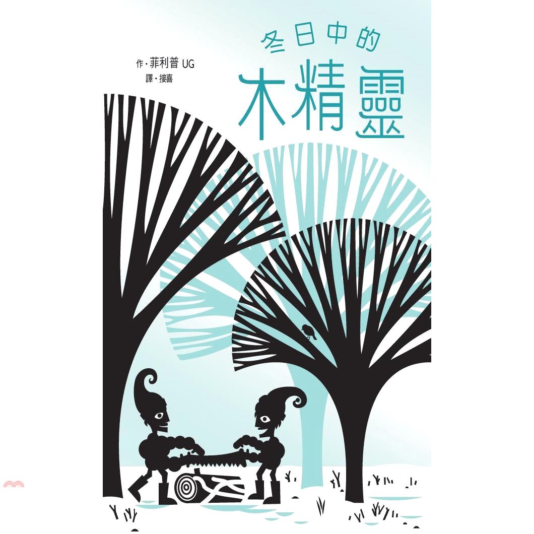 《臺灣麥克》冬日中的木精靈(立體書)[9折]