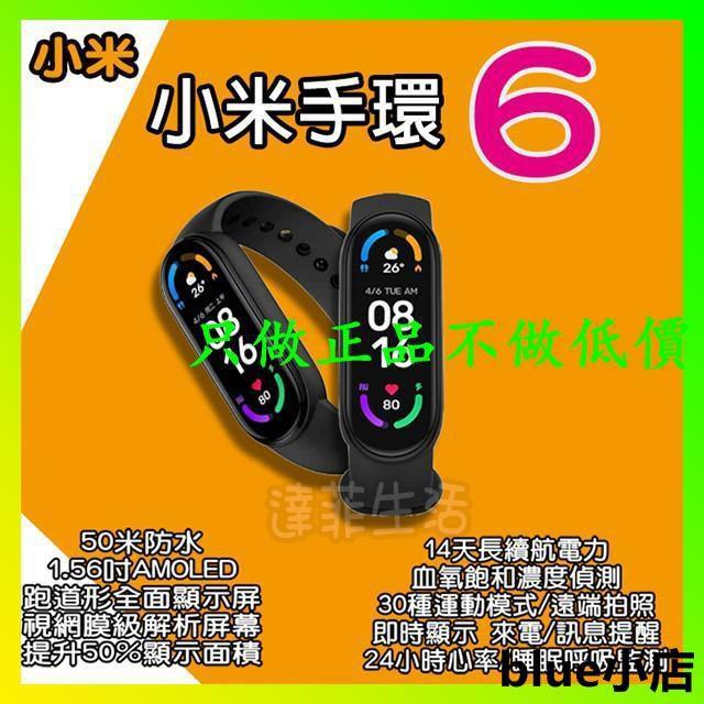 正品【預購】小米手環6 小米6手環6 血氧偵測 繁體中文全彩螢幕 遠端拍照手環5 手環4 小米5 =小米4米5米4