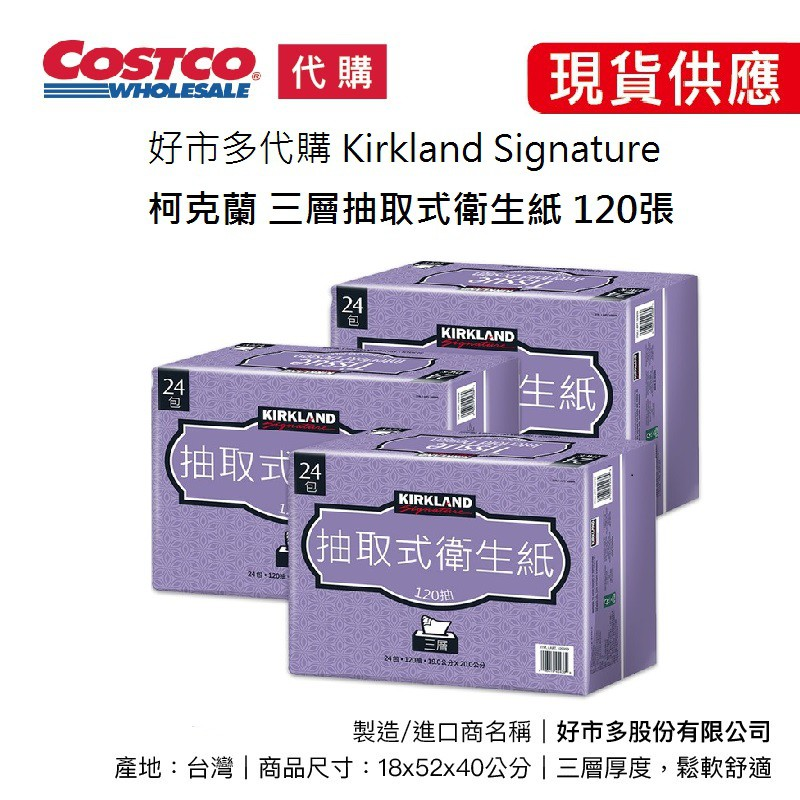 好市多 COSTCO 科克蘭  舒潔 三層衛生紙 五月花 抽取式衛生紙 Kirkland Signature