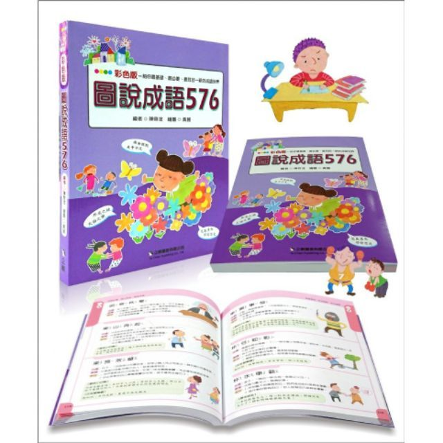 [現貨]-[企鵝]彩色版圖說成語576 /[世一]國中小常用成語2500