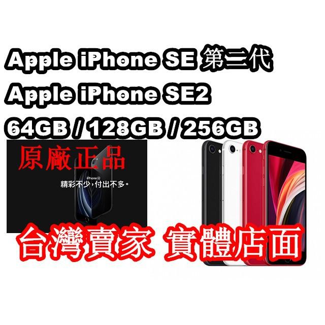 【自取只要$9480】台版現貨 se2 iPhone SE (2020) 第二代 64G 128G 4.7吋 空機 二手