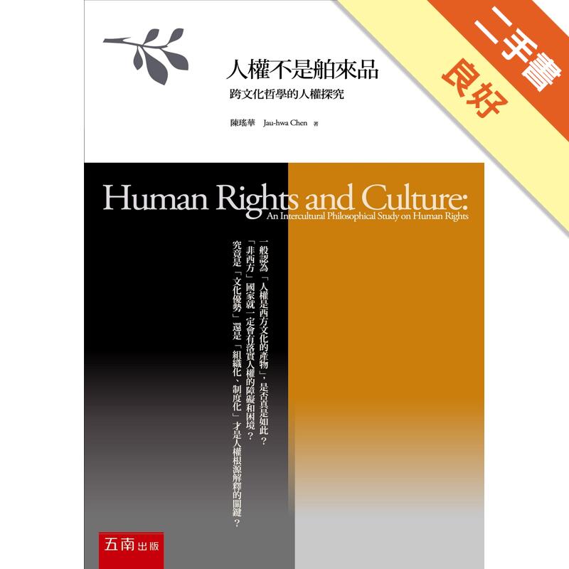 人權不是舶來品:跨文化哲學的人權探究[二手書_良好]2101