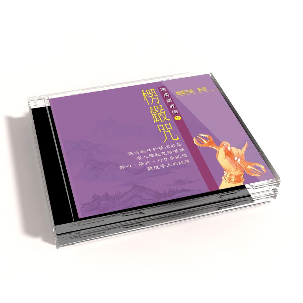 【新韻傳音】楞嚴咒 閩南語教學CD - 惟誠法師 教念 MSPCD-303