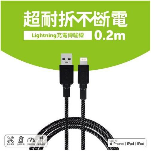 【norm+】(0.2m -黑)蘋果原廠認證 / 超耐折不斷電Lightning Cable