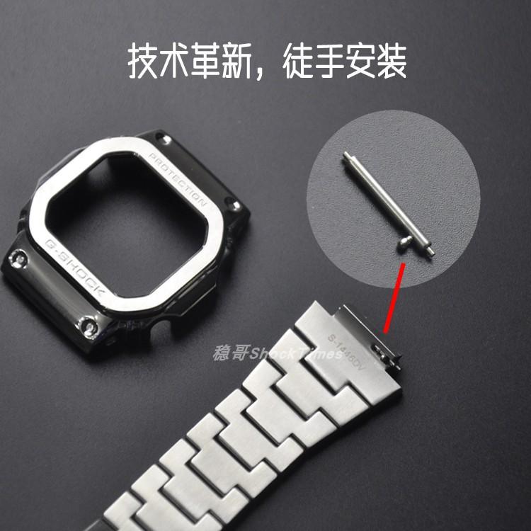 穩哥G-SHOCK DW-5600 GW-M5610金屬表殼表帶GW-5000/5035銀磚改裝