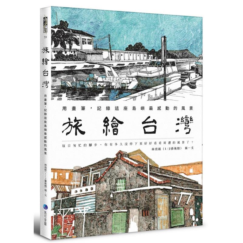 旅繪台灣:用畫筆,記錄這座島嶼最感動的風景[79折]11100906907
