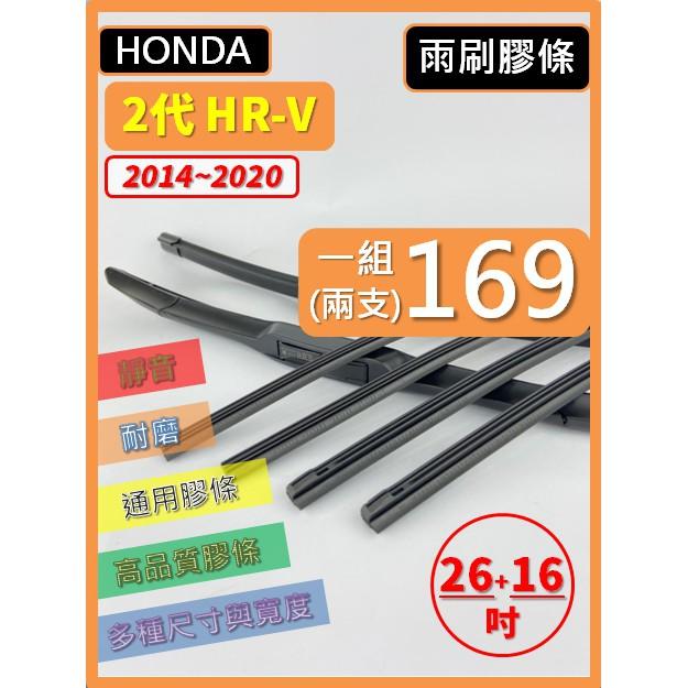 【雨刷膠條】HONDA HRV HR-V 2016~2020 26+16吋 三節 軟骨 鐵骨 【可保留原廠骨架】