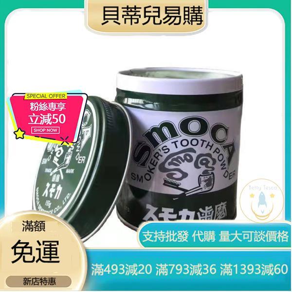 日本斯摩卡SMOCA牙膏粉 洗牙粉 美白牙齒神器 去煙漬茶漬美白洗牙粉155G《貝蒂兒易購》