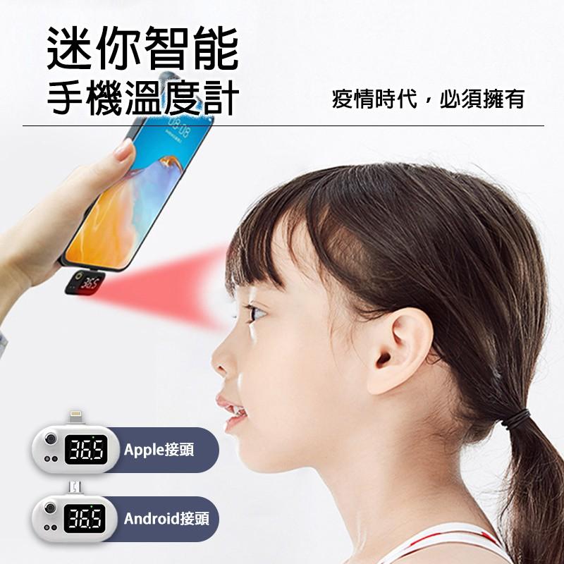 【台灣現貨】USB智能自動紅外線手機溫度計 溫度計 手機溫度 便攜式 智能 USB