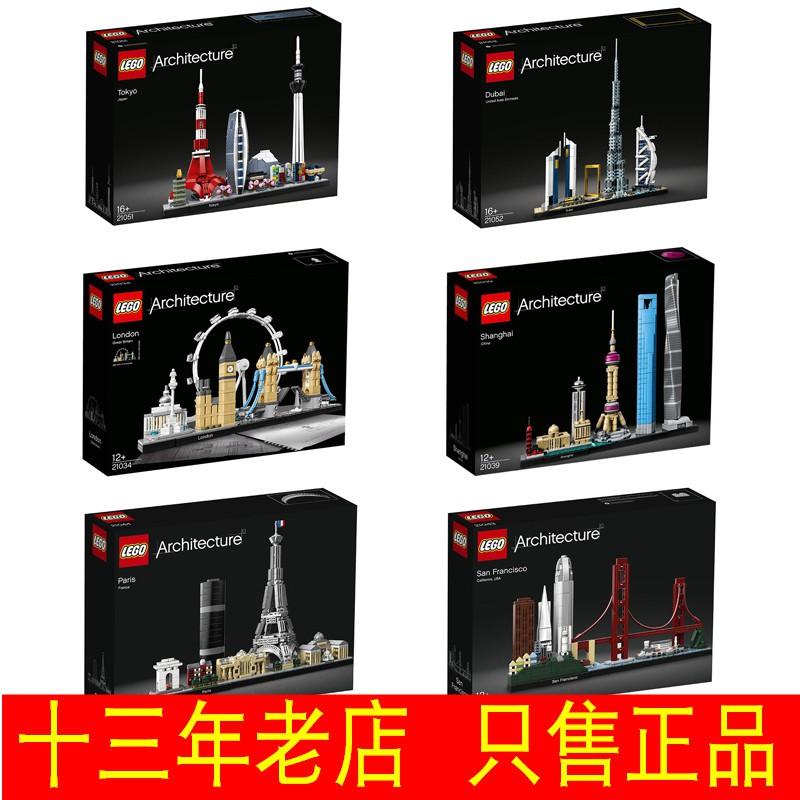 台灣發貨  LEGO樂高21046上海21051迪拜21052建筑21034天際線21039倫敦21042