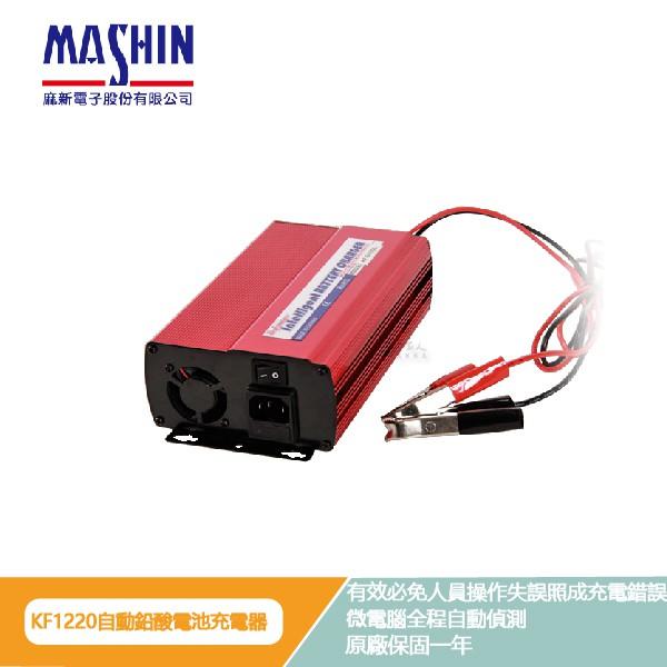 【麻新電子】 KF1220 12V 20A全自動鉛酸電池充電器