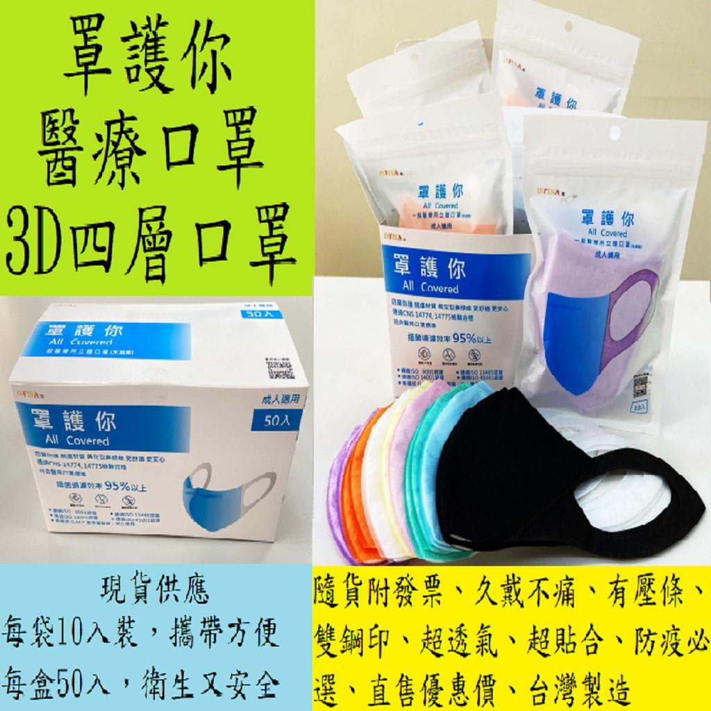 現貨 罩護你 3D立體醫療口罩  成人口罩(尺寸M、L) PET袋10片一包/一盒5包(50入) 台灣製 四層