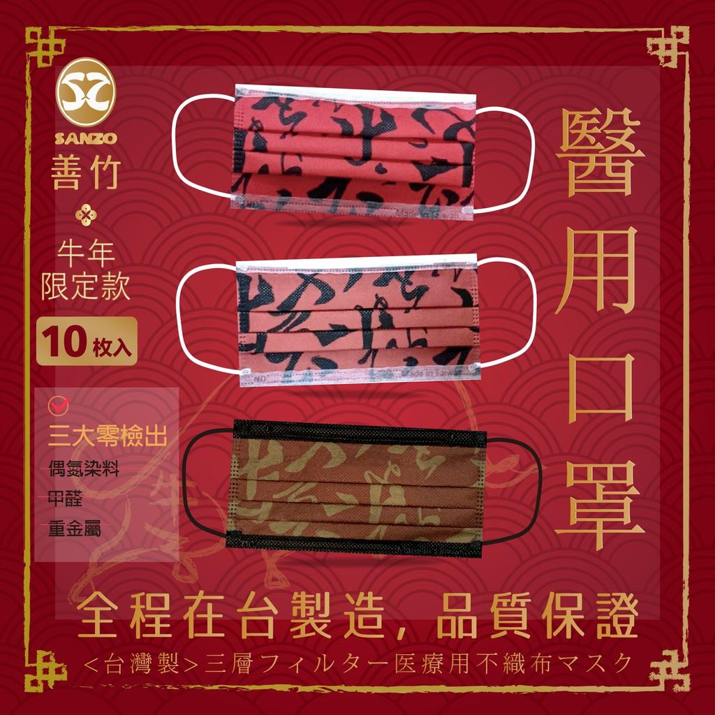 📣牛年新春口罩📣 台灣製 善竹 醫療口罩 紅色口罩 黑色 金色 大人 醫用口罩 不過敏 MIT 濾菌 現貨 10入袋裝