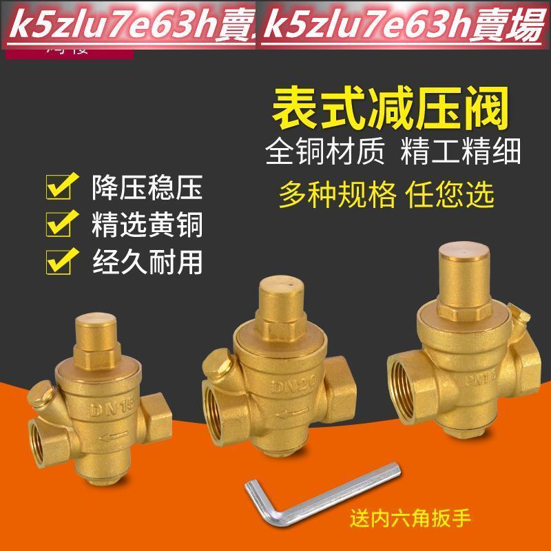 小芬生活鋪全銅自來水減壓閥水管減壓閥4分6分1寸凈熱水器家用穩壓閥門加厚/配件