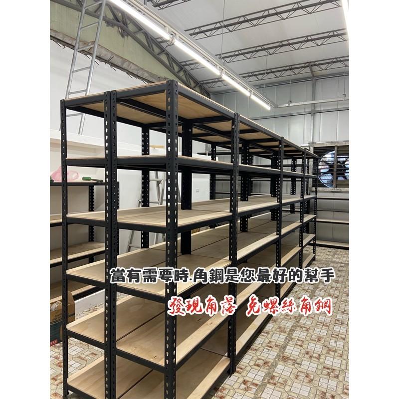 拾元的店 發現角落 免螺絲角鋼 收納架 貨架 物料架  都會區免運 消光黑 典美白 鍍鋅銀 304不鏽鋼 都會區免運 