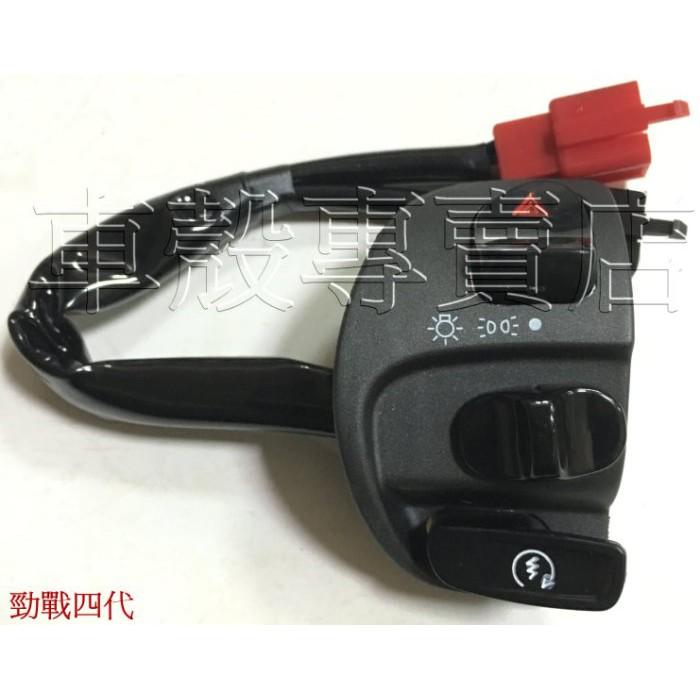 [車殼專賣店] 適用: 新勁戰四代、勁戰四代(雙碟),台灣製造開關(黑)$450