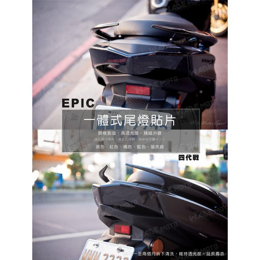韋德機車精品 EPIC 黑色 四代戰一體式尾燈貼片 燈罩 燈片 尾燈貼片 尾燈燈殼 附背膠 適用車種 勁戰四代