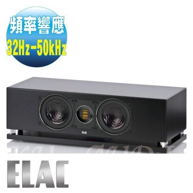 經典數位~德國知名大廠【 ELAC】CC 400 中置喇叭 / 支