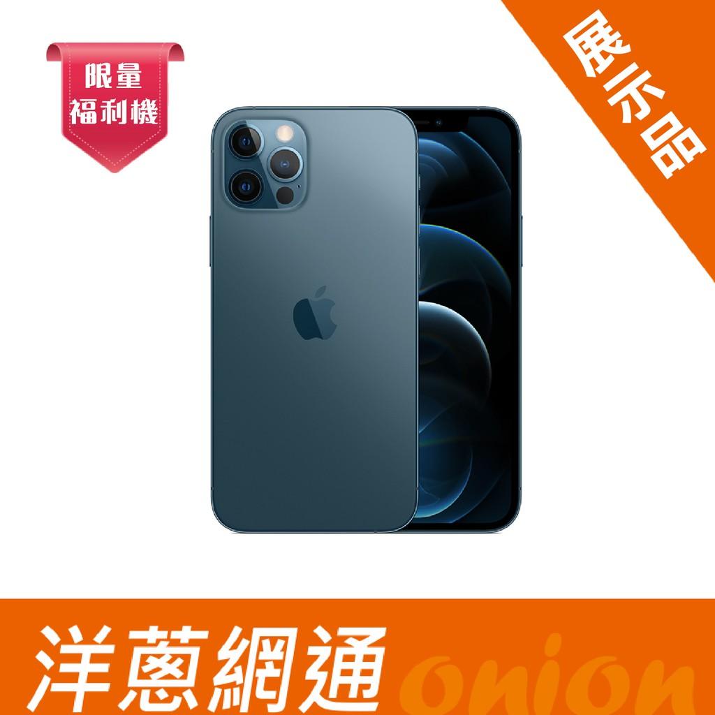 iPhone 12 Pro Max 128G 藍 (福利機) 展示機 手機 空機 攜碼 洋蔥網通
