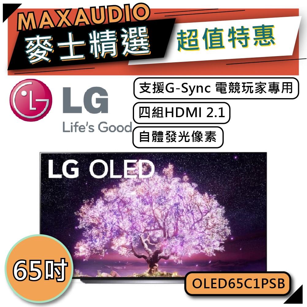 【可議價~】 LG 樂金 OLED65C1PSB | 4k電視 | LG電視 | 65C1 | LG OLED |