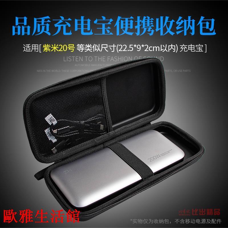 【歐雅生活館】適用紫米20號移動電源收納包200W大功率25000mAh充電寶硬殼保護盒O*Y*