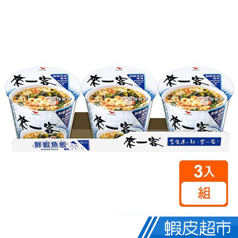 來一客 鮮蝦魚板風味杯(63gx3入) 即食杯麵  現貨 蝦皮直送