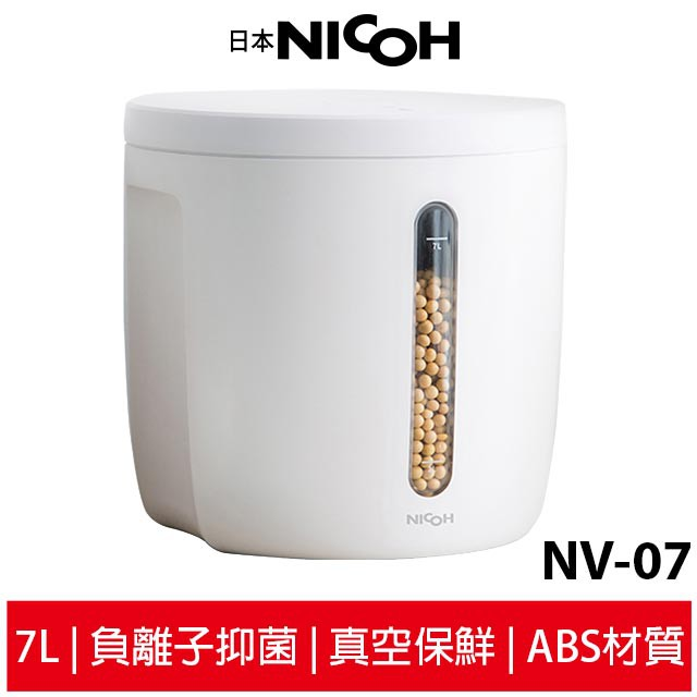 NICOH 7L負離子真空保鮮箱 NV-07 儲米桶 真空防潮箱 飼料箱 負離子抑菌 延長保鮮 真空保鮮箱