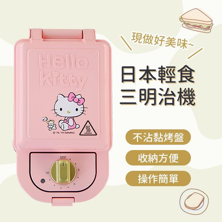 【現貨馬上出】Hello Kitty 可換盤熱壓三明治機(四款烤盤可加購) 三麗鷗 鬆餅烤點心機