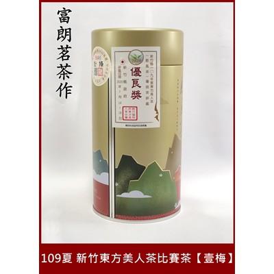 【富朗茗茶作】109夏 新竹縣東方美人茶比賽 白毫烏龍茶 膨風茶【壹梅】買一斤以上有優惠