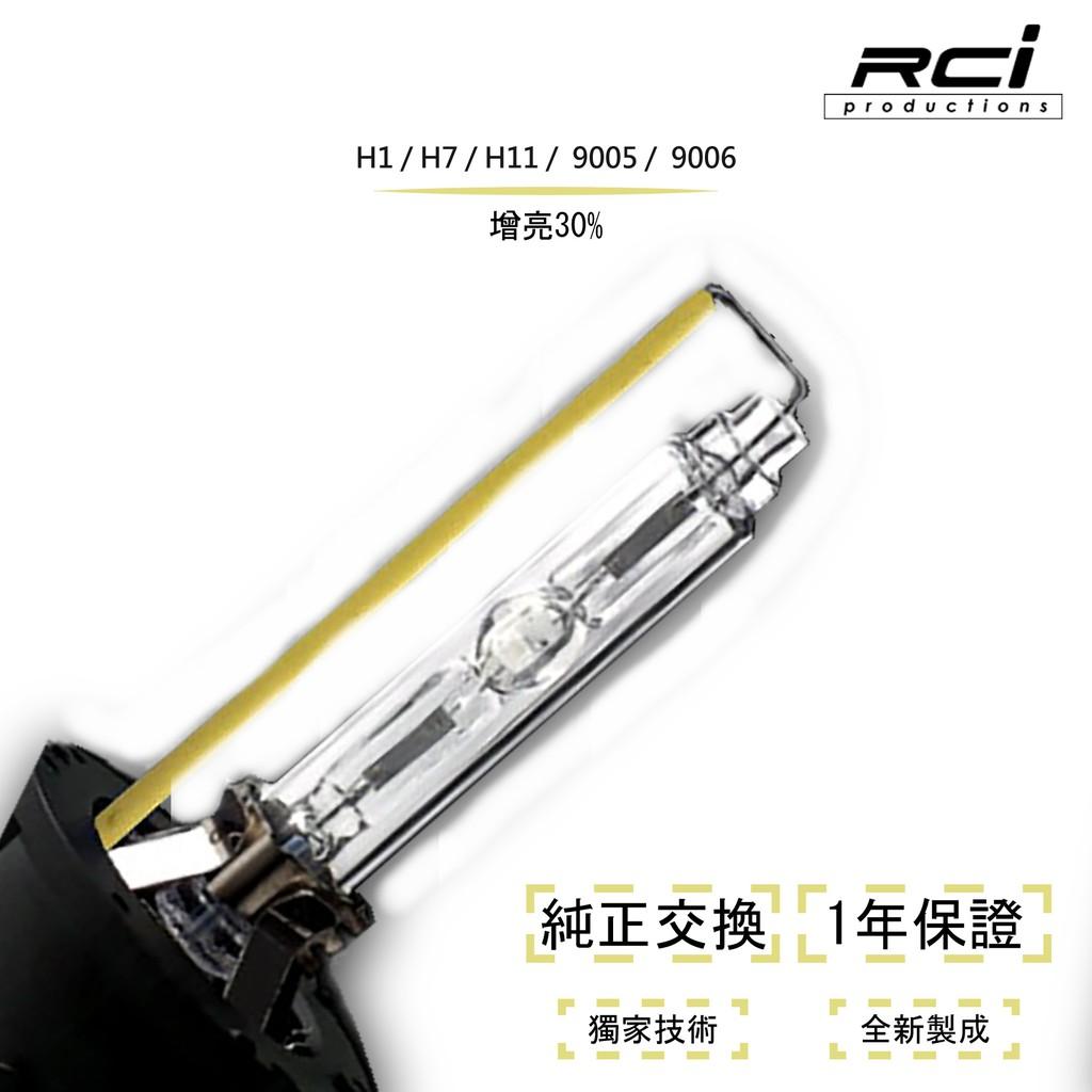 35W HID燈管 氙氣燈管 HID大燈 增亮版 全新製程 亮度提升30% 多種規格