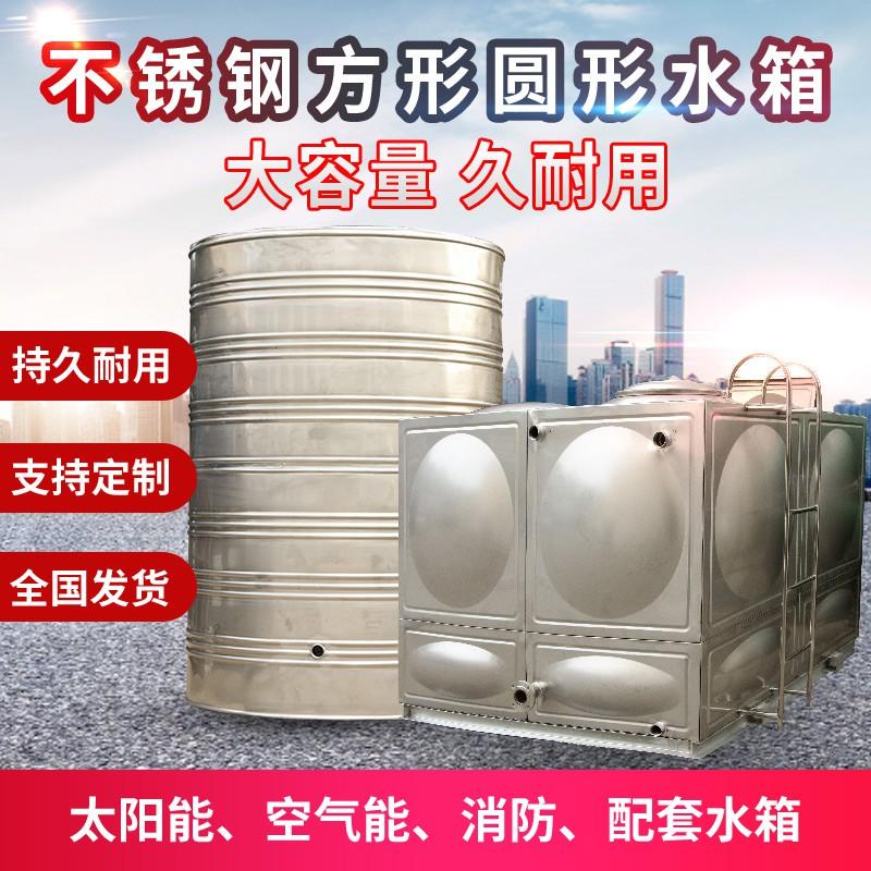 【免運】304不銹鋼水箱 定制方形圓形水塔 空氣能太陽能保溫水塔 儲水罐 不鏽鋼水塔