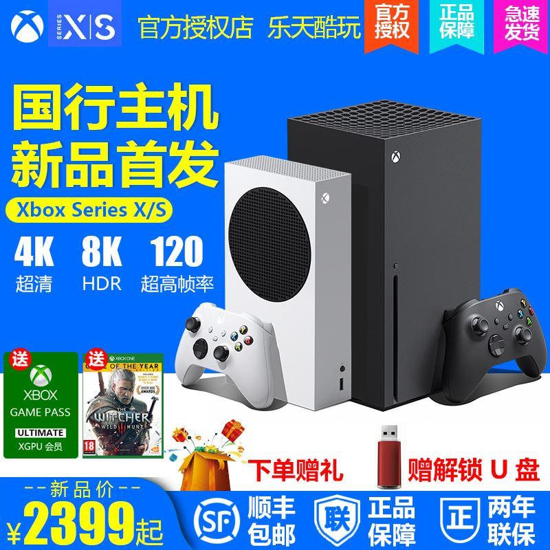 電玩~微軟Xbox Series X/S國行主機XSS XSX ONE S次時代4K遊戲主機