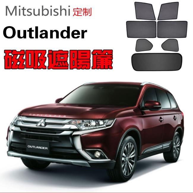 【客製】Mitsubishi三菱Outlander遮陽簾卡式磁吸遮陽擋伸縮遮陽簾車窗窗簾側窗卡扣固定