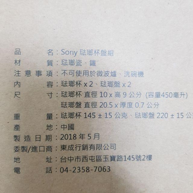 sony琺瑯杯盤組