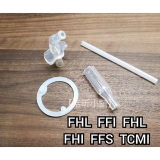 【恬昕小舖】副廠 膳魔師配件FFI  FHI FHL FHL 三節式 替換吸管 高雄市