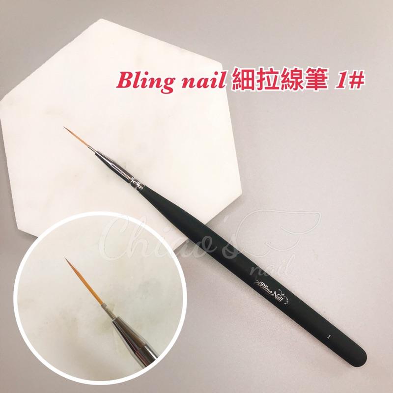 (現貨)Bling nail 貂毛光療凝膠筆 1# 細拉線筆 彩繪筆 畫線筆