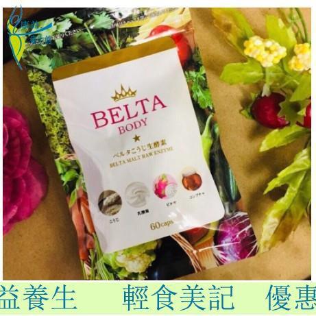 【臺灣發貨】公司貨正品 日本BELTA纖暢美生酵素60顆/包#康益養生館