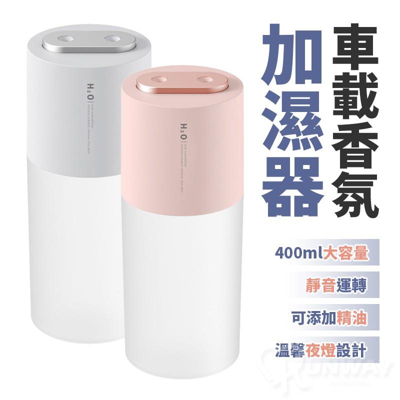 400ml 大容量 車載 補水儀 補水機 加濕器 小夜燈 香氛 雙噴口 奈米 大霧量 靜音 可添加精油