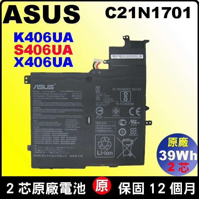 原廠 C21N1701 Asus 華碩 電池 Vivobook S14 S406U S406UA 台北現場拆換 S406