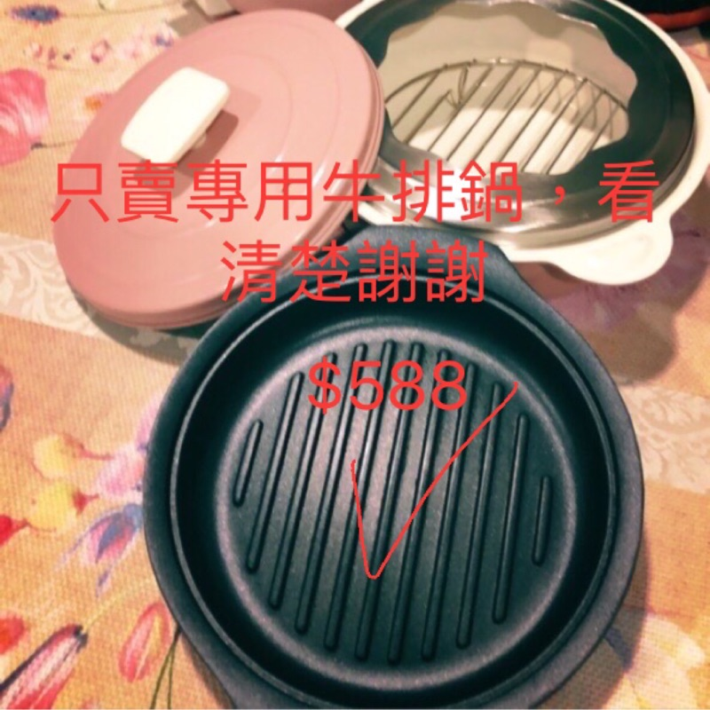 [現貨]日本 recolte fete麗克特 [超低價]#超低價 二手/專用牛排鍋