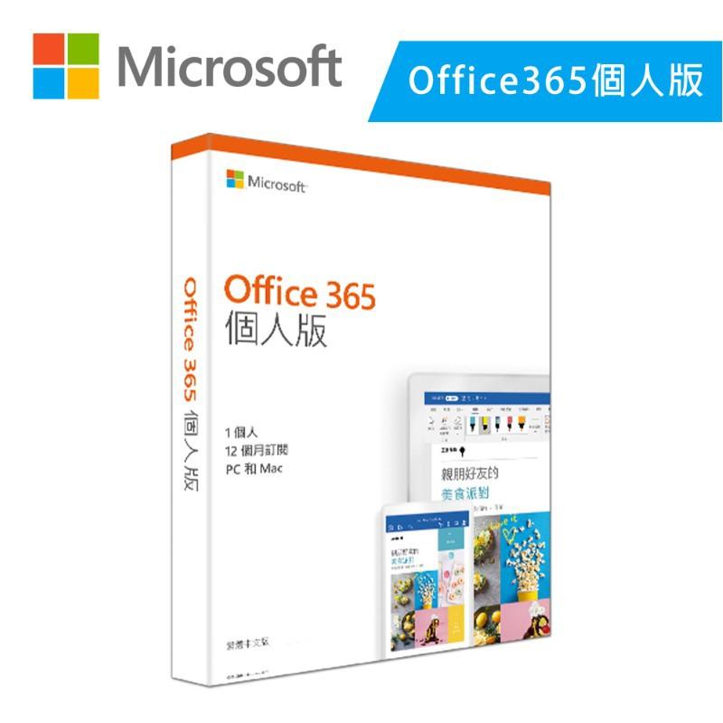 Microsoft 微軟 Office 365 中文 個人版 盒裝 軟體 一年訂閱 無光碟 1人授權 需Win7以上版本